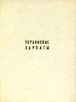 Москва, Искусство, 1973. 192 сторінок.
