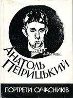Анатоль Петрицький. Портрети сучасників. Альбом