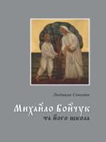 Харків, Видавець Савчук О. О., 2014. 386 сторінок, 488 ілюстрацій.
