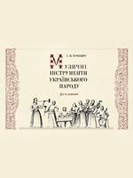 Харків, Видавець Савчук О. О., 2012. 512 сторінок, 202 ілюстрацій.