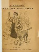 Львів, Світ дитини, 1921. 56 сторінок.