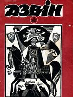 № 6 за 1990 рік. 160 сторінок.