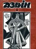 Дзвін, № 8 - 1990
