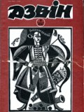 Дзвін, № 9 - 1990