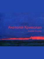 Анатолій Криволап. Комплект листівок