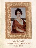 Київ, Мистецтво, 1988. 18 сторінок.