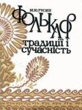 М. Ю. Русин. Фольклор: традиції і сучасність