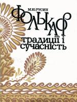 Київ, Либідь, 1991. 56 сторінок.