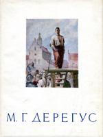 Київ, Державне видавництво образотворчого мистецтва і музичної літератури УРСР, 1958.