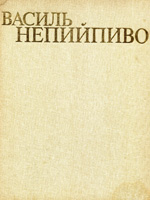 Василь Непийпиво. Альбом. Автор-упорядник І. Н. Бугаєнко