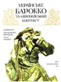 О. К. Федорук. Українське барокко та європейський контекст
