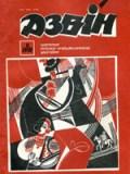 Дзвін, № 2 – 1991