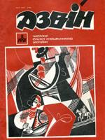 № 2 за 1991 рік. 160 сторінок.