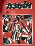 Дзвін, № 8 – 1991