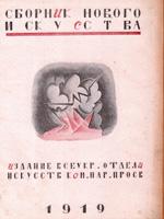 Издание всеукраинского отдела искусств ком. нар. просв. 26 сторінок.