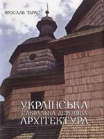 Львів, Національна Академія наук України, Інститут народознавства, 2006. 521 сторінка.