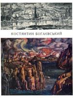 Костянтин Богаєвський. Альбом
