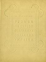 Київ, Видавництво Академії наук Української РСР, 1960. 182 сторінки.