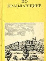 Москва, Искусство, 1982. 176 страниц.