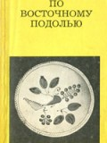 Д. В. Малаков. По Восточному Подолью (от Жмеринки до Могилева-Подольского)