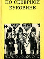 Ленинград, Искусство, 1983. 176 страниц.