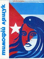 Київ, 1977. 63 сторінки.