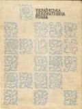 Михайло Драган. Українська декоративна різьба 16-18 століть
