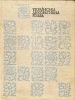 Київ, Наукова думка, 1970. 204 сторінки.