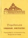 Українське сакральне мистецтво: традиції, сучасність, перспективи