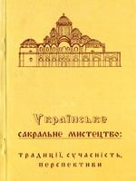 Львів, Свічадо, 1994. 166 сторінок.