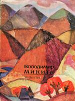 Київ, Мистетцво, 1983. 46 сторінок.