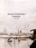 Михаил Степанович Ткаченко. Альбом
