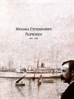 Киев, Корнерс, 2010. 326 страниц.