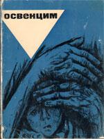 Москва, Изобразительное искусство, 1969. 56 сторінок.