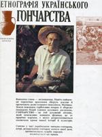 Київ, Молодь, 1993. 394 сторінки.