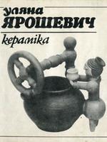 Уляна Ярошевич. Кераміка