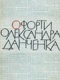 Офорти Олександра Данченка. Комплект листівок