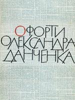 Київ, Мистецтво, 1965. 24 сторінки.
