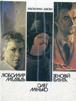 Київ, Мистецтво, 1992. 208 сторінок.