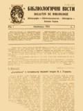 Бібліологічні вісті, №3 - 1923