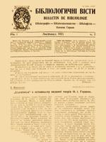 №3 за 1923 рік. 32 сторінки.