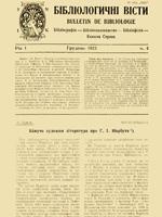 №4 за 1923 рік. 64 сторінки.