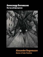 Александр Богомазов. Мастер кубофутуризма. Работы из коллекции Джеймса Баттервика
