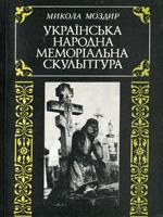 Київ, Наукова думка, 1996. 132 сторінки.