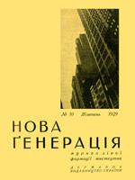 Нова генерація, №10 - 1929