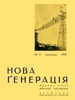 №11 (листопад) за 1929 рік. 97 сторінок.