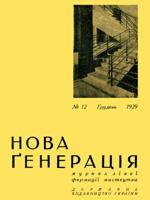 №12 (грудень) за 1929 рік. 97 сторінок.