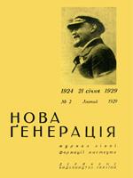 Нова генерація, №2 - 1929
