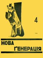 №4 (квітень) за 1930 рік. 75 сторінок.
