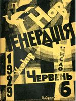 №6 (червень) за 1929 рік. 81 сторінка.